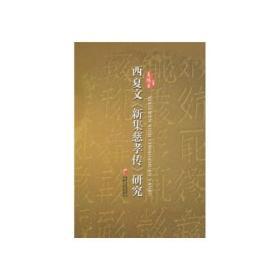 西夏文《新集慈孝传》研究