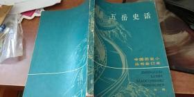 中国历史小丛书合订本 五岳史话 一版一印