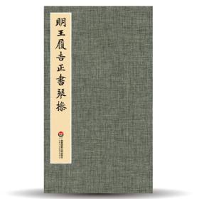 臻萃·典藏:明王履吉正书琴操