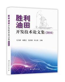 胜利油田开发技术论文集(2016)