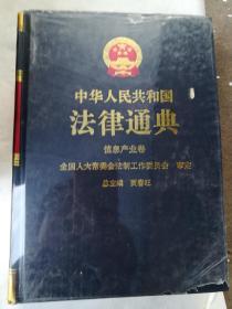 中华人民共和国法律通典第30卷  信息产业卷
