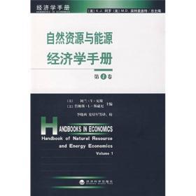 自然资源与能源经济学手册(第1卷)(第2卷)合售