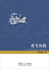 鸢飞鱼跃:中国哲学语素论
