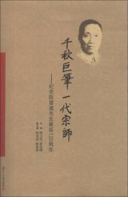 千秋巨笔一代宗师:纪念陈望道先生诞辰120周年