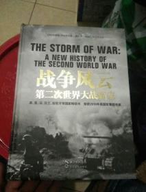 战争风云:第二次世界大战新史(精装)