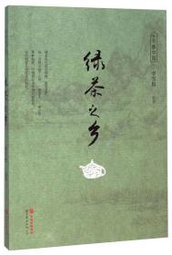 茶香中国:绿茶之乡