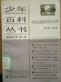 少年百科丛书 精选本 39中国自然地理常识问答