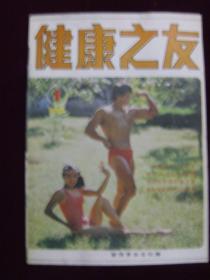 健康之友1986年第1期