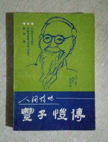 人间情味——丰子恺传,作者签赠本
