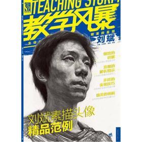 教学风暴:刘斌素描头像精品范例