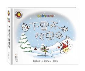 """尚童童书·""""书里藏着很多虫""""系列:下雪天,找虫虫"""