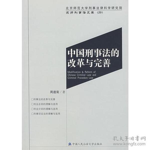 中国刑事法的改革与完善