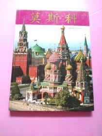莫斯科160幅精美彩色照片