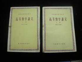 早期课本;64年高等学校教材--高等数学讲义--上下两册全【好品】