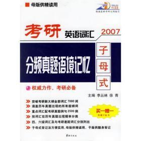 考研英语词汇分频真题语境记忆.2007(买一赠一,附赠子版书)