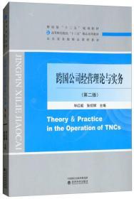 跨国公司经营理论与实务(第二版)