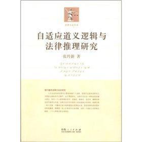 法律方法丛书:自适应道义逻辑与法律推理研究