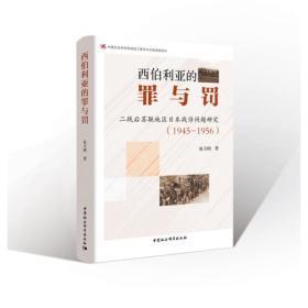 """西伯利亚的""""罪与罚"""":苏联地区日本战俘问题研究(1945—1956)"""