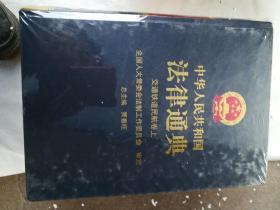 中华人民共和国法律通典第28.29卷  交通 铁道 民航卷(上下)