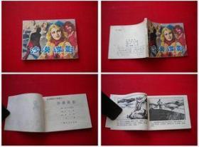 《沙漠谍影》,广西1985.1一版一印39万册,8537号,连环画