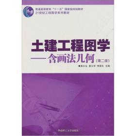 土建工程图学:含画法几何(第2版)