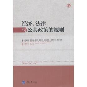 经济、法律与公共政策的规则