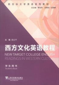 新目标大学英语系列教材:西方文化英语教程(学生用书)