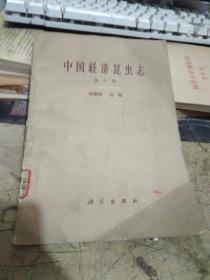中国经济昆虫志.第三册.鳞翅目 夜蛾科.一