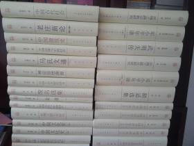 30017,中国书法史(1-7),中国文库,第三辑,仅印500册,精装