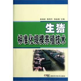 生猪标准化规模养殖技术
