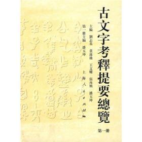 古文字考释提要总览(第1册)