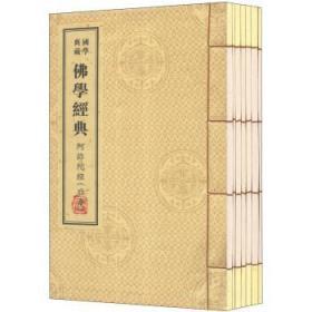 佛学经典(一函7卷)