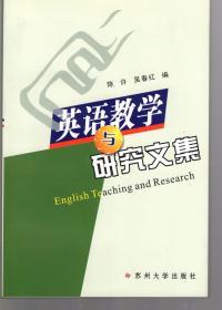 英语教学与研究文集