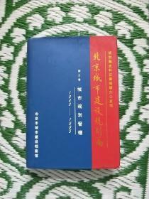 北京城市建设规划篇:第三卷 城市规划管理 1949-1995