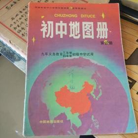 初中地图册第四册   九年义务教育三年制初级中学试用
