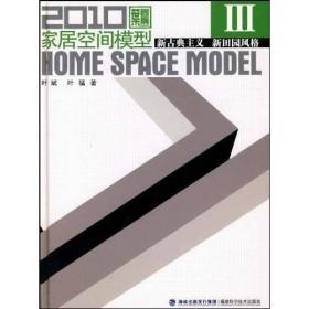 2010家居空间模型3新古典主义 新田园风格