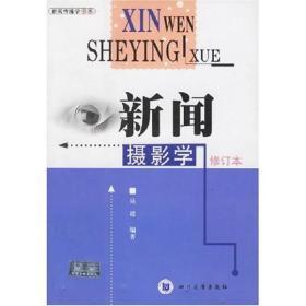 四川大学出版社 新闻摄影学 吴建 9787561429778