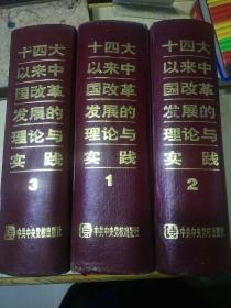 十四大以来中国改革发展的理论与实践1 2 3    全三卷(包邮 10公斤)