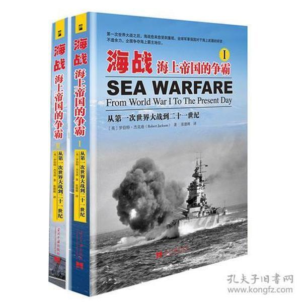 海战:海上帝国的争霸(上下册)