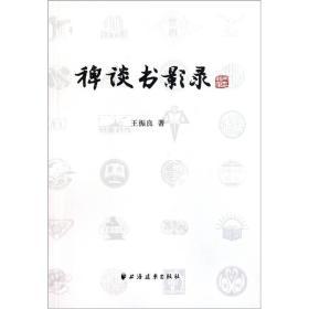 稗谈书影录
