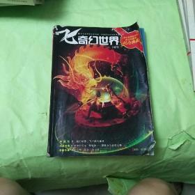 飞奇幻世界增刊   科幻世界杂志社成立30周年纪念典藏
