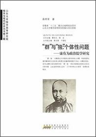 """儒学与现代社会丛书·""""群""""与""""独""""·个体性问题:康有为政治儒学研究"""