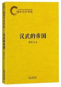 9787533939762/易中天中华史:汉武的帝国