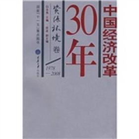 中国经济改革30年(资源环境卷1978-2008)