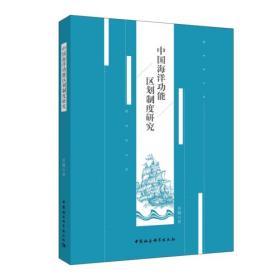 中国海洋功能区划制度研究