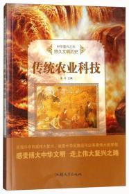 H/中华复兴之光·悠久文明历——传统农业科技(四色)