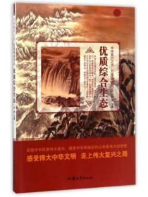 万里锦绣河山--优质综合生态四色