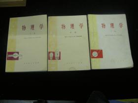 早期课本;64年高等学校教材--物理学--上中下三册全【好品】