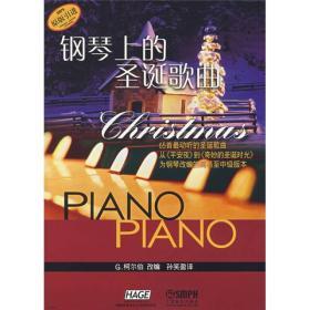 钢琴上的圣诞歌曲(简易至中级版)