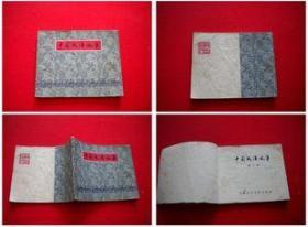 《中国成语故事》10,上海1979.9一版一印80万册,1502号,连环画